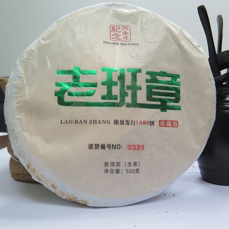 珍藏版老班章 普洱生茶 限量发行1680饼