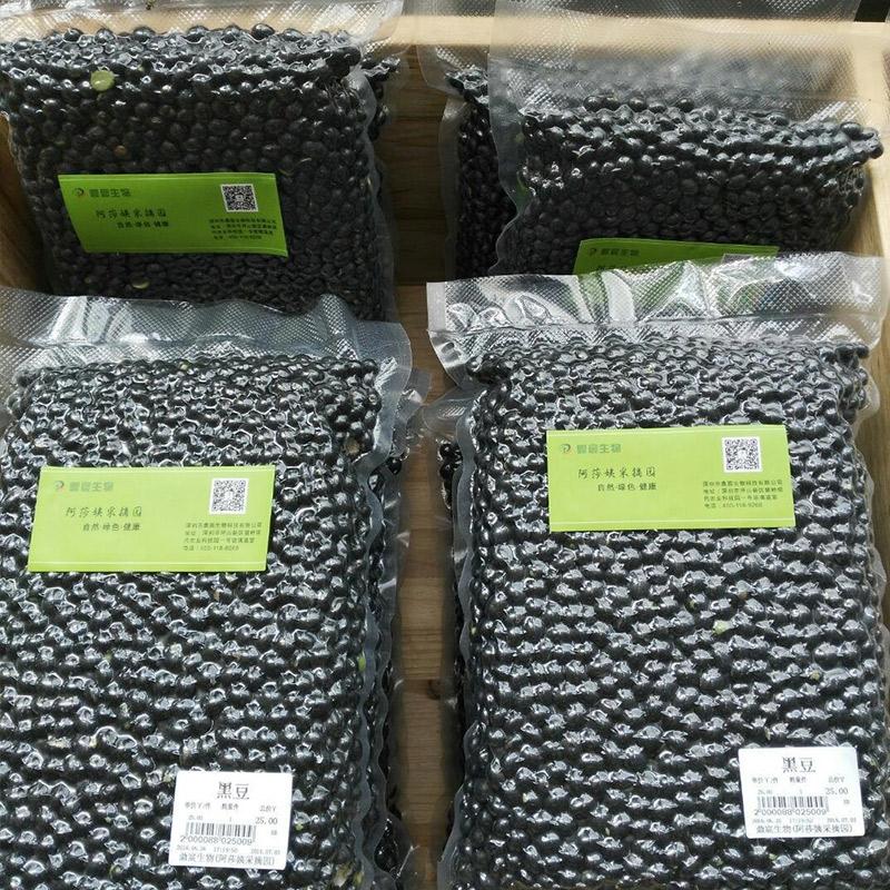 鼎宸  黑豆