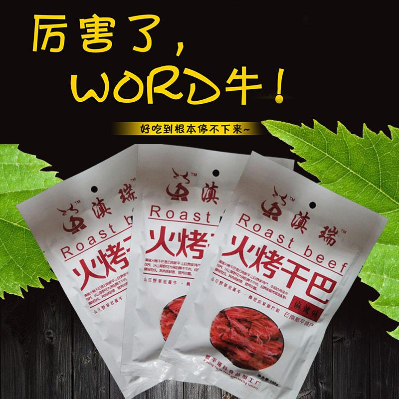 滇瑞 火烤干巴袋装麻辣味100g 云南特产 手撕牛肉干 风干肉类零食小吃