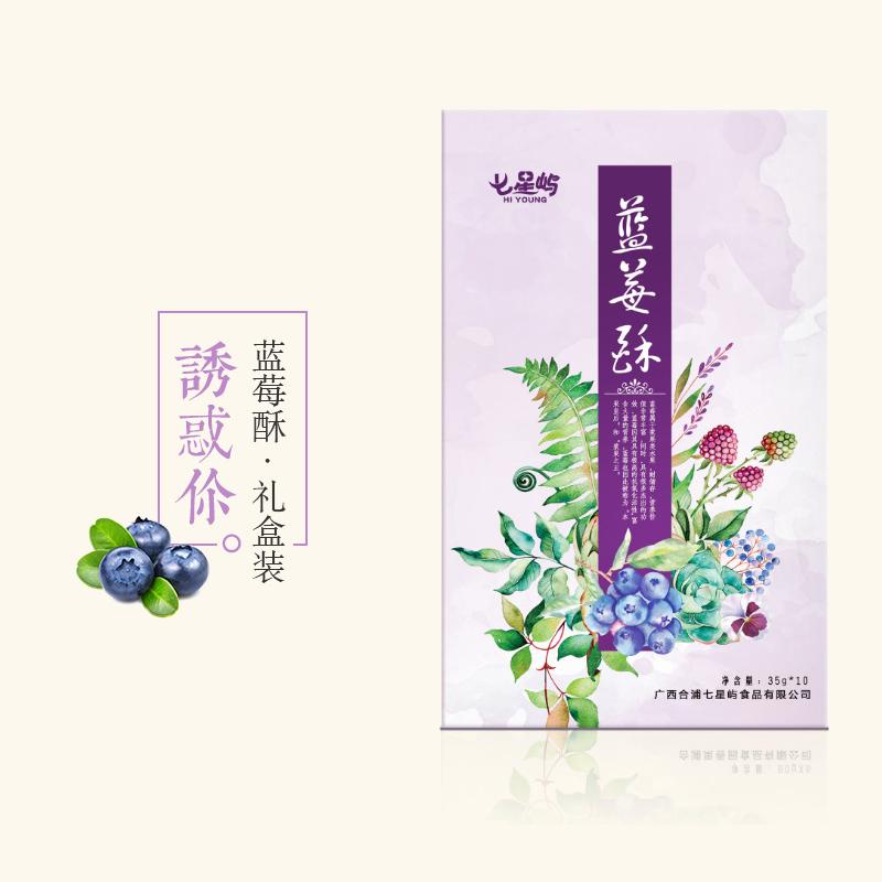 七星屿 蓝莓酥礼盒装10枚 零食小吃 糕点特产 美食点心
