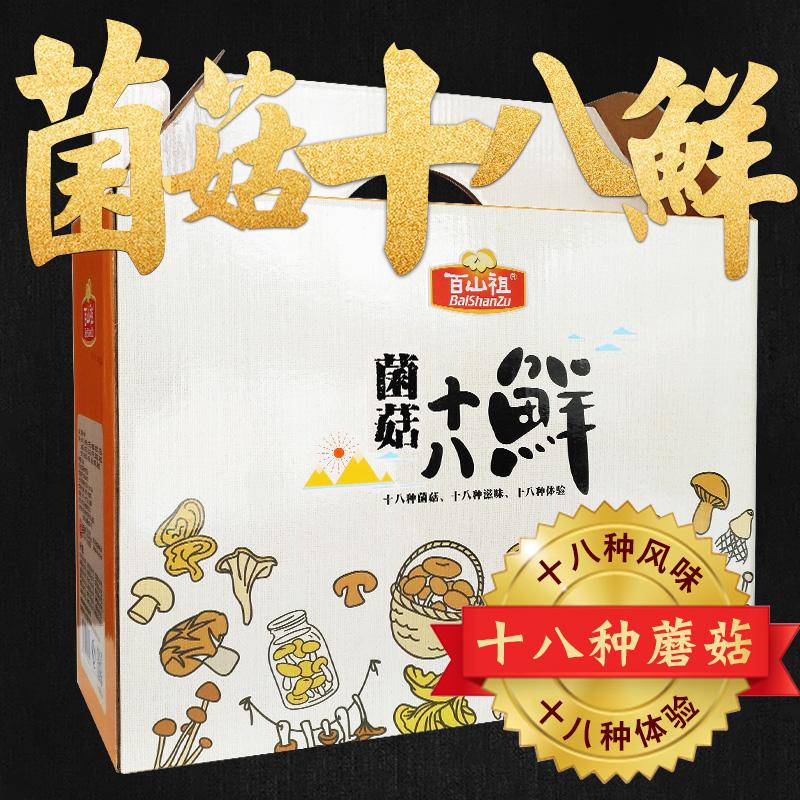 百山祖 十八鲜菌菇礼盒530g 姬松茸灰树花鸡腿菇茶树菇金钱菇菌菇干货