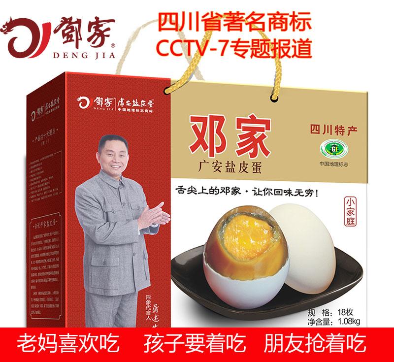 四川特产邓家广安盐皮蛋无铅盐皮蛋皮蛋18个装1080克礼盒装