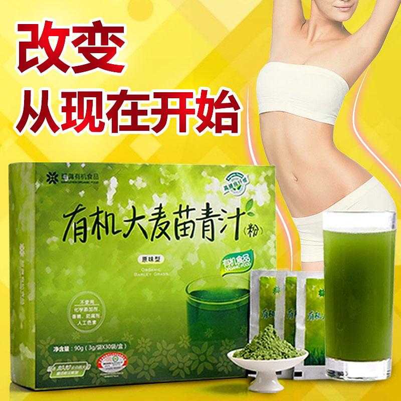 想真有机大麦苗青汁粉90g原味出口日本大麦若叶营养清汁碱性食品