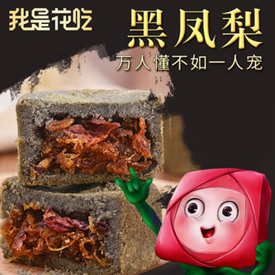 【我是花吃】黑凤梨酥玫瑰创意手工礼盒土凤梨酥 240g