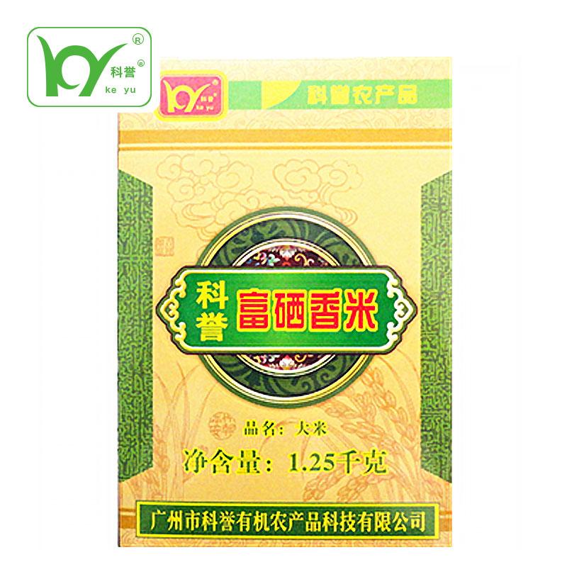 科誉 富硒香粘米1.25kg 富硒大米新米 纯正富硒香粘米 品质好米